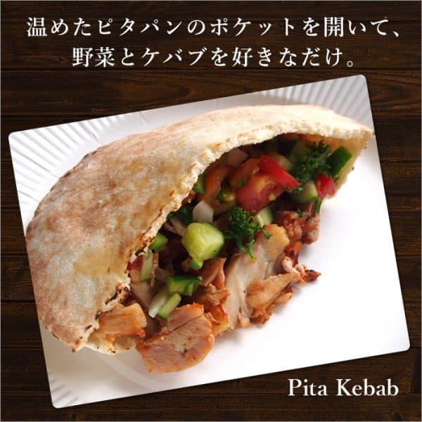 【冷凍】ピタパン 7インチ (オーストラリア)