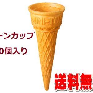 アイスクリーム・ソフトクリーム用コーンカップ600個入り 商品番号: IC0007