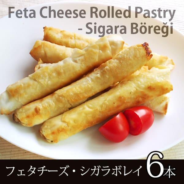 ELIT - ホワイトチーズ入りシガラボレキ(調理済み)-6個入り