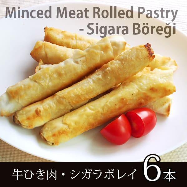 ELIT - 牛ひき肉入りシガラボレキ(調理済み)-6個入り