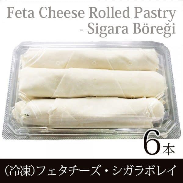 ELIT - ホワイトチーズ入りシガラボレキ(生)- 6個入り
