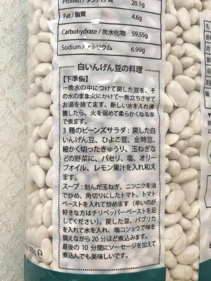 BARABU 白いんげん豆 1kg