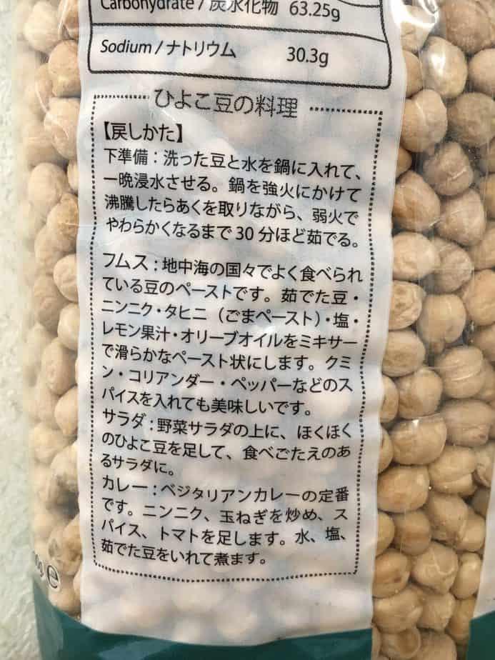 BARABU ひよこ豆 1kg